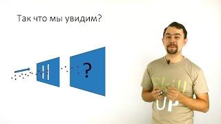 Физика - Квантовая теория. Кот Шрёдингера и двойная щель.