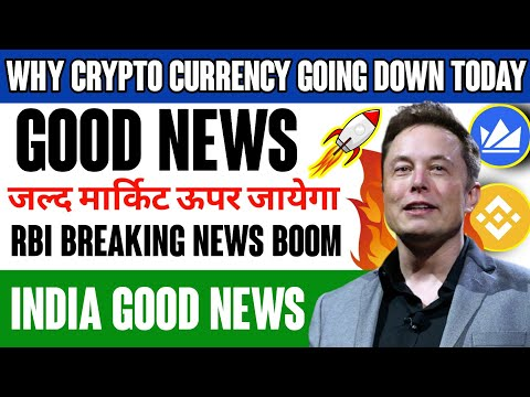 🔴Good News 🚨 Crypto market Update you should watch now | Crypto India Breaking News⚠️ RBI India News