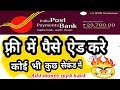 How to add money India Post Payment Bank/ IPPB Bank