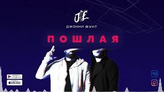 Джонни Фунт - Пошлая (2018)
