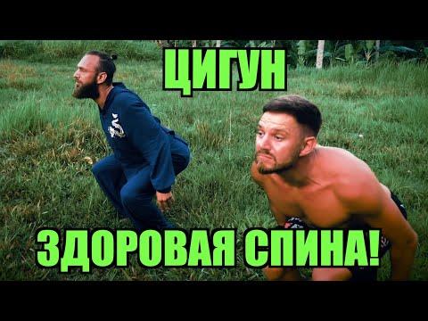 ЦИГУН И ЗДОРОВАЯ СПИНА!! - Станислав Казаков