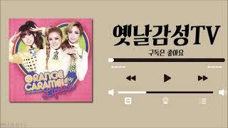[Playlist] 오렌지캬라멜(Orange Caramel) 노래모음 / 12곡