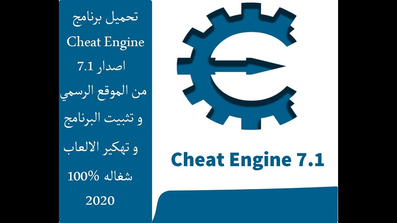 Photo of تحميل برنامج cheat engine من الموقع الرسمي لتهكير الالعاب اصدار الاخير لى عام 2020 – تحميل