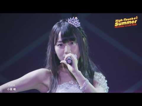 2/8発売!小倉 唯最新 LIVE Blu-ray&DVD「High-Touch☆Summer」 http://www.ogurayui.jp/discography/ 【Amazon】 http://amzn.to/2jlTQtq 【KING e-shop】 ...