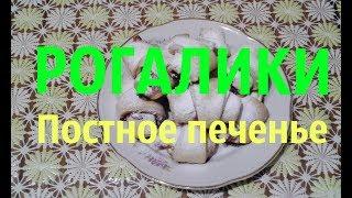 Тесто/ выпечка/ постное печенье/Домашний рецепт/ Recipe lean dough #ДомовитаяХозяйка