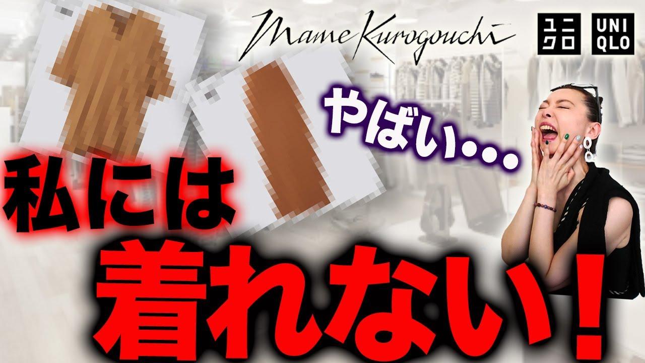 【ユニクロ×Mame Kurogouchiレビュー】大人女子にはこれはイタイ!?体型をどうしても拾ってしまう40代50代にはNG最新作を解説!