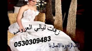موسيقي تركيه مع ايقاع زفة مسار عروس 2015 كا مله