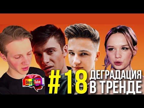 Деградация в Тренде #18   Шурыгина, Атева, Вызываем Янго на Версус, Бумчик