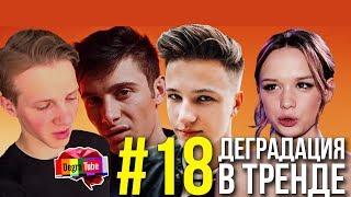 Деградация в Тренде #18 | Шурыгина, Атева, Вызываем Янго на Версус, Бумчик