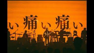 """あいみょん – 朝陽 【AIMYON TOUR 2020 """"ミート・ミート"""" IN SAITAMA SUPER ARENA】"""