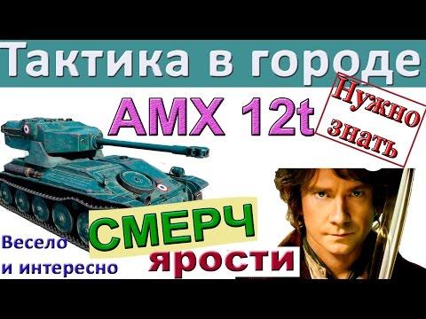 Фан-видео: как правильно играть на AMX 13 57