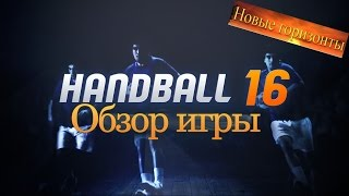Обзор Handball 16 // Review Handball 16