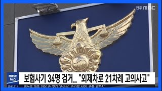 [5MBC 뉴스] 보험사기 34명 검거 '외제차로 21…