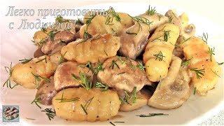 Картофельные ньокки с грибами. Постные, вегетарианские рецепты. Легко приготовить!