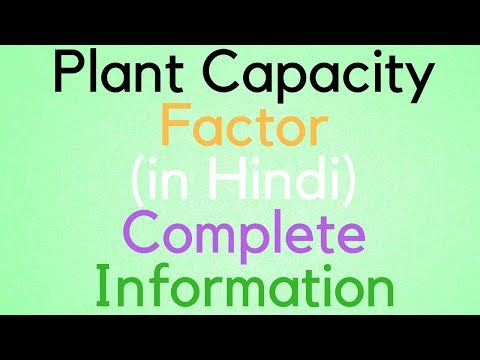 Plant Capacity Factor and Reserve Capacity (Hindi)