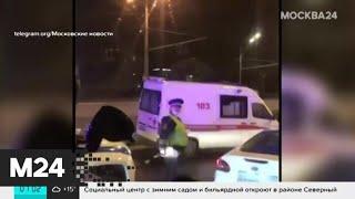 ДТП с участием машины скорой помощи произошло в центре Москвы - Москва 24