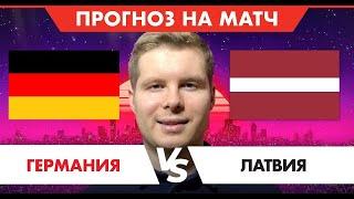 Германия Латвия Бесплатный прогноз ставка на матч