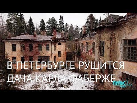 В Петербурге рушится дача Карла Фаберже