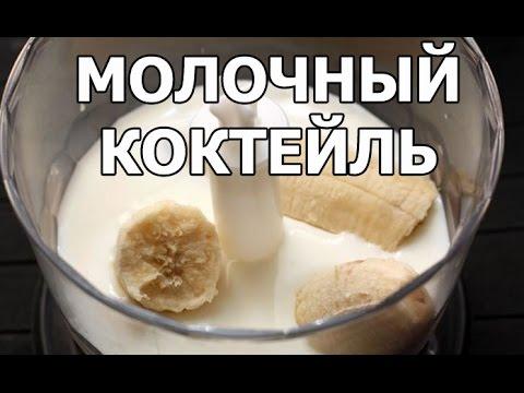 Как сделать молочный коктейль. Рецепт молочного коктейля от Ивана!