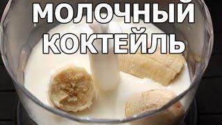 Как сделать молочный коктейль. Рецепт молочного коктейля от Ивана!(МОЙ САЙТ: http://ot-ivana.ru/ ☆ Молочные коктейли: https://www.youtube.com/watch?v=CKxLFmHGkpA&list=PLg35qLDEPeBQFbaHbhdZwW7maONs7SJ8x ..., 2015-01-27T19:22:59.000Z)