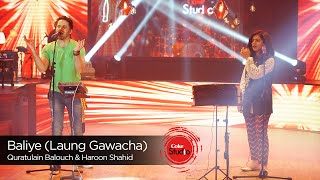 Download Baliye (Laung Gawacha), Quratulain Baloch & Haroon Shahid, Episode 2 , Coke Studio 9 MP3 song and Music Video