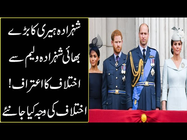 Prince Harry on William: 'We are on different paths'   9 News HD