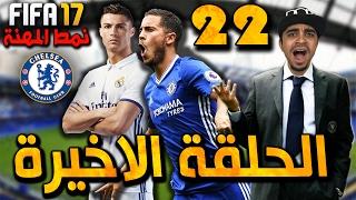 نمط المهنة #22 | الحلقة الاخيرة !! ضد ريال مدريد - هل ناخذ الدوري ولا دوري الابطال ؟ | فيفا 17 FIFA