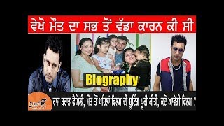 Raj Brar Biography | Death Reason | Family | All albums | Hit Songs | Wife | Children