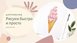 Как нарисовать мороженое акварелью. Подробный видео-урок. Видео процесса