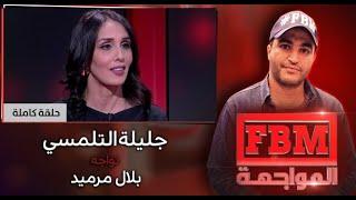 جليلة التلمسي في مواجهة بلال مرميد ..FBM المواجهة