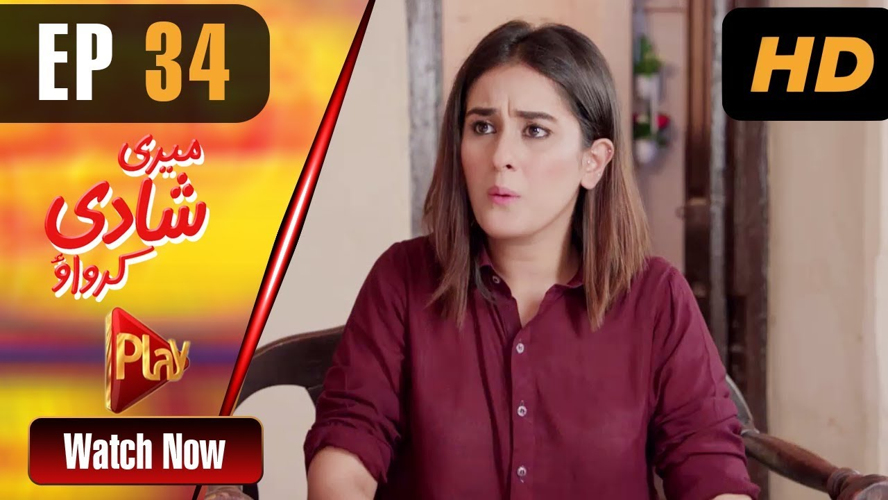 Meri Shadi Karwao - Episode 34 Play Tv Aug 1, 2019