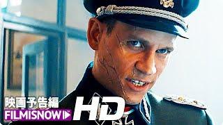 映画『T-34 レジェンド・オブ・ウォー』予告編