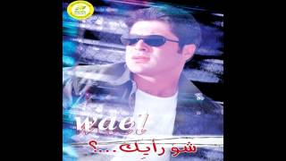 Wael Kfoury ... Ad Oyouni   وائل كفوري ... قد عيوني
