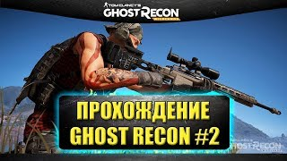 🔴Стрим Tom Clancy's Ghost Recon Wildlands - Прохождение #2 [20.00]