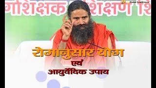 Roganusar Yog & Home Remedies by Swami Ramdev | 23 Aug 2016 (Part 1)