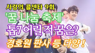 미스터트롯 사랑의 콜센타 9회, '꿈 나눔 축제' 톱7…