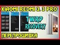 4 Pda Redmi 3 Pro