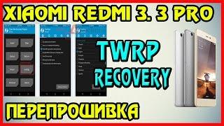 Xiaomi Redmi 3. 3Pro установка TWRP recovery, и прошивка телефона.