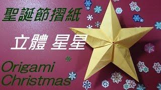 聖誕節摺紙 立體星星 Origami Christmas 3D Star