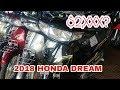 2018 Honda Dream Price!!!