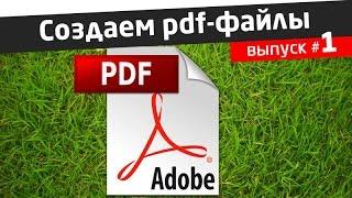 Создание pdf файла для электронного документооборота | #1(В данном видео описан процесс создания одного pdf-файла из множества сканированных изображений. Результат..., 2014-11-12T19:35:20.000Z)