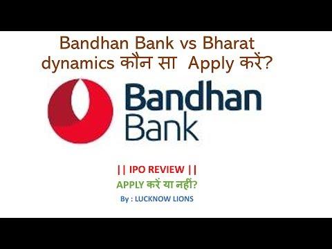 Hindi: Bandhan Bank IPO Full Detail in hindi