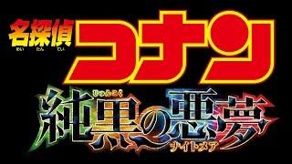 『名探偵コナン 純黒の悪夢(じゅんこくのナイトメア)』黒ムービー thumbnail