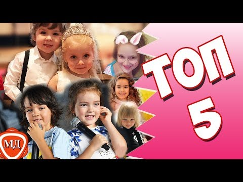 САМЫЕ ПОПУЛЯРНЫЕ ЗВЕЗДНЫЕ ДЕТИ НА ЮТУБЕ: Топ 5 самых популярных детей звезд шоу бизнеса!