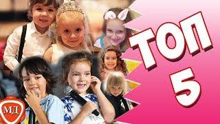 ЛИЗА И ГАРРИ САМЫЕ ПОПУЛЯРНЫЕ ЗВЕЗДНЫЕ ДЕТИ НА ЮТУБ: Топ 5 самых популярных детей звезд шоу бизнеса!