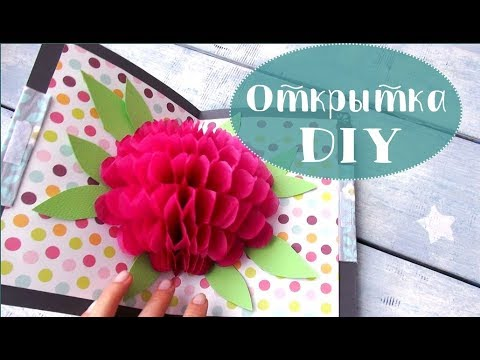 Открытка из бумаги с объемным цветком внутри. Как сделать открытку в подарок своими руками.