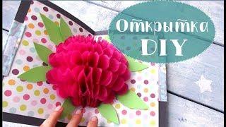 Открытка на 8 марта из бумаги с объемным цветком внутри. Как сделать подарок маме своими руками.