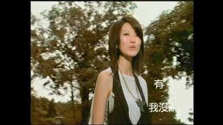 蔡淳佳 Joi Chua - 有一天我会 You Yi Tian Wo Hui