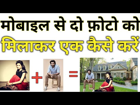How To Combine Multiple Photo In One Picture । Add Custom Background । Android