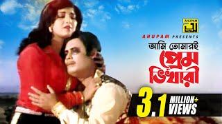 Ami Tomari | আমি তোমারই | HD | Anju & Wasim | Sayed Abdul Hadi | Chandan Diper Rajkonna | Anupam